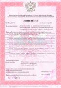 Наша лицензия (фото 3)