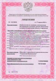 Наша лицензия (фото 2)