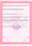 Наша лицензия (фото 1)