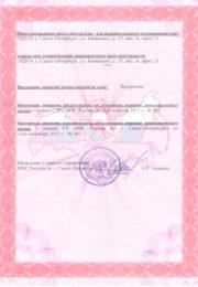 licenzija-str2-dorado-company