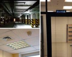 Охранно-пожарная безопасность в помещениях (фото 1)