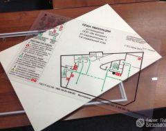 Изготовление планов эвакуации (фото 1)